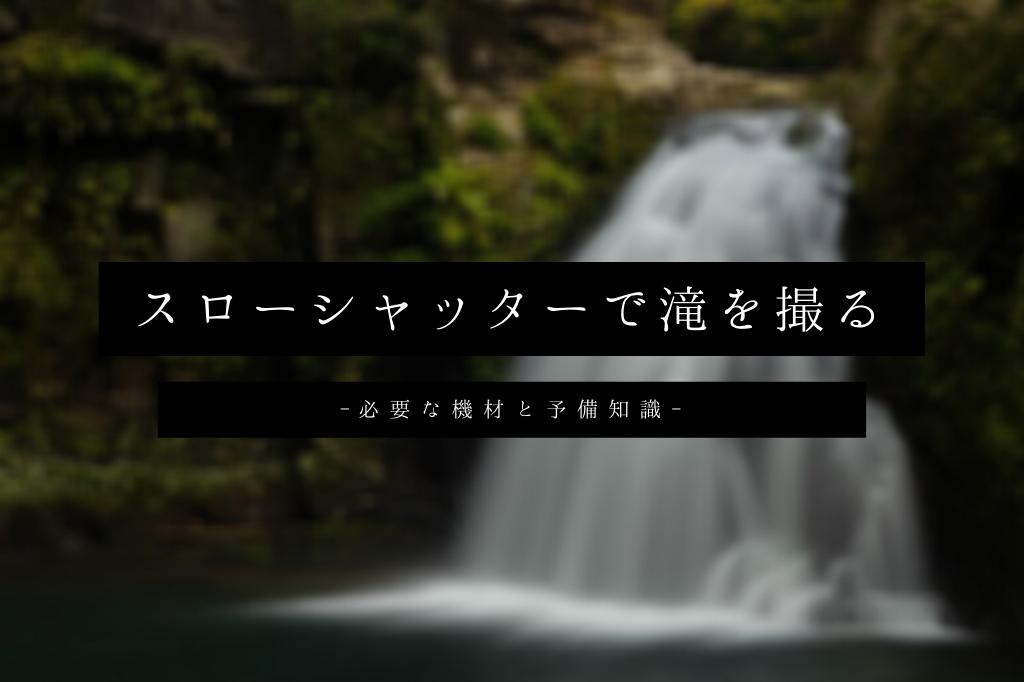 スローシャッターで滝を撮る